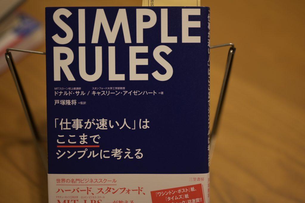 シンプルなルールがうまくいく理由は,『SIMPLE RULES』で詳しく紹介されている.