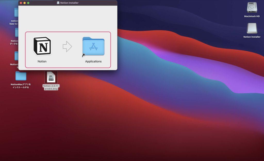 Notion のアイコンを Application フォルダにドラック&ドロップ.