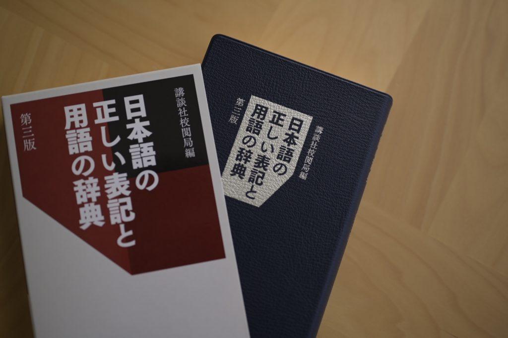 日本語の正しい表記と用語の辞典 第3版(講談社校閲局編),辞典だが読み物としてもお薦め.