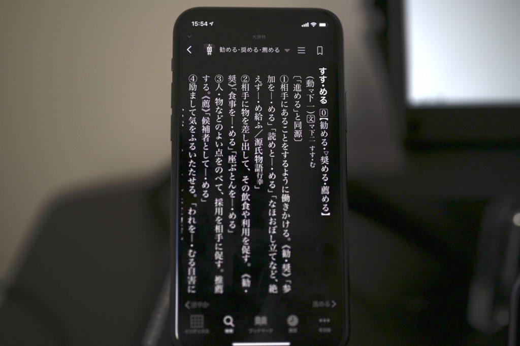 『大辞林(iPhone アプリ』まさにポケットに入る辞書.