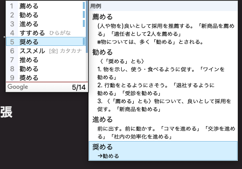 Google 日本語入力の変換サジェスト.