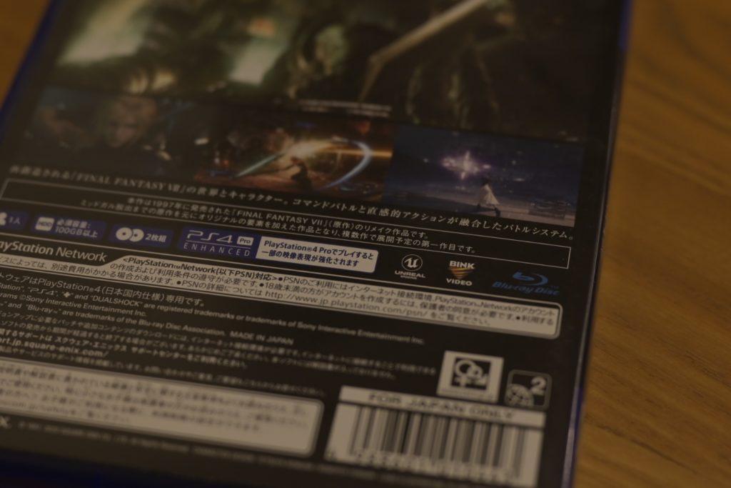 パッケージの裏面に印字されている,ゲームエンジンのロゴを探す. 意外と楽しい.