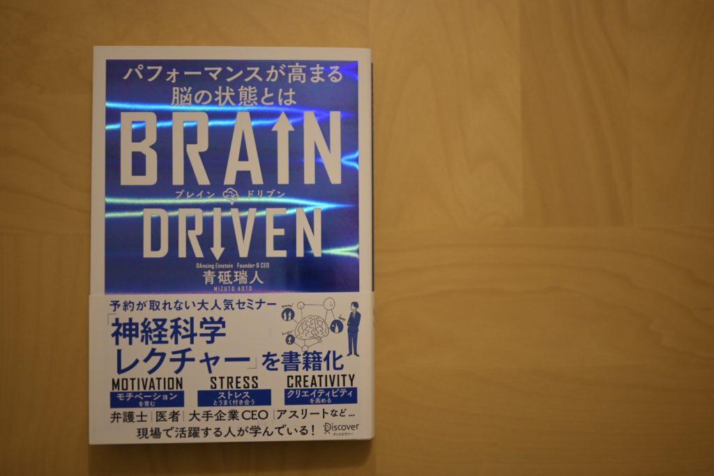 書籍『BRAIN DRIVEN』の214ページに解説されている.