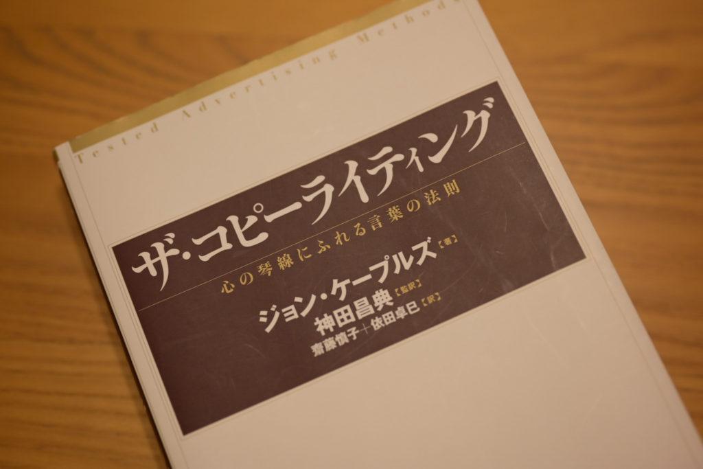 広告界のバイブル『ザ・コピーライティング』,1932年に原書初版が発行されている.