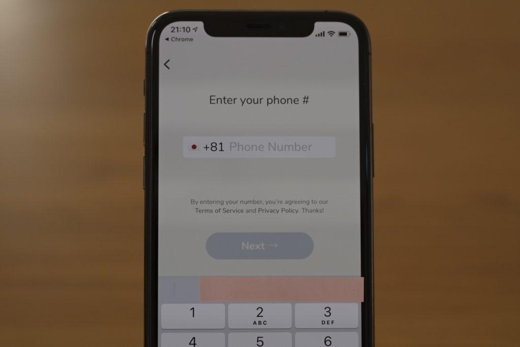 自分の電話番号を入力>届いた認証コードを入力.