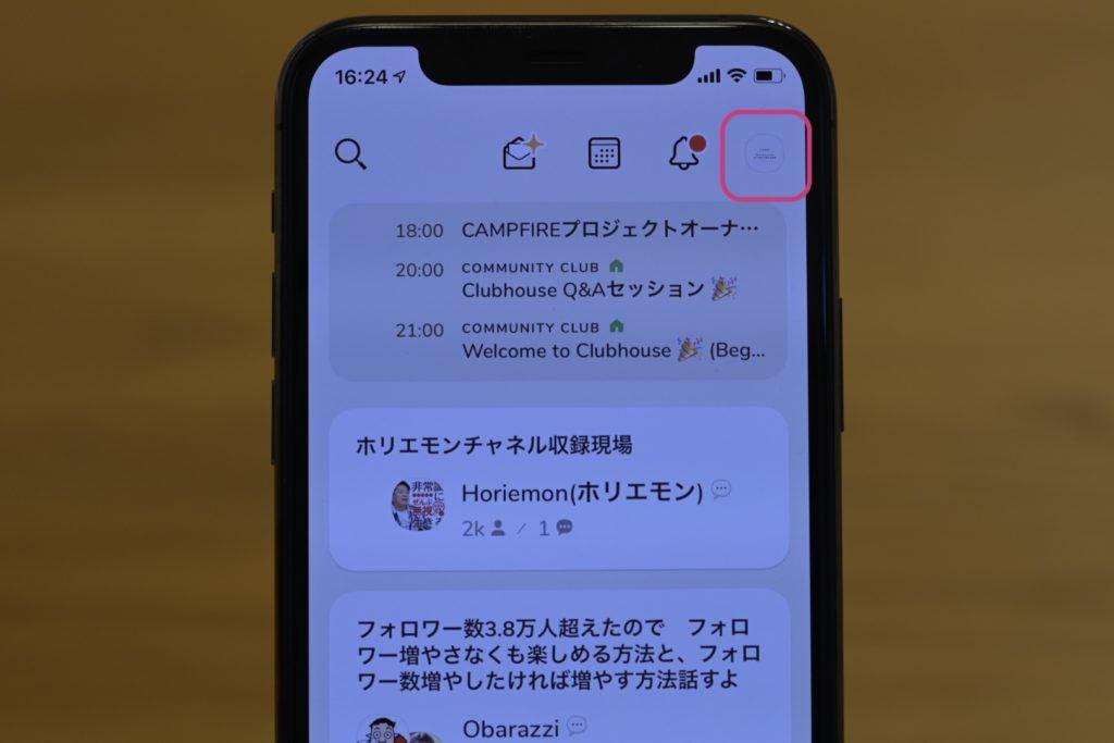 画面右上のアカウントアイコンをタップ.
