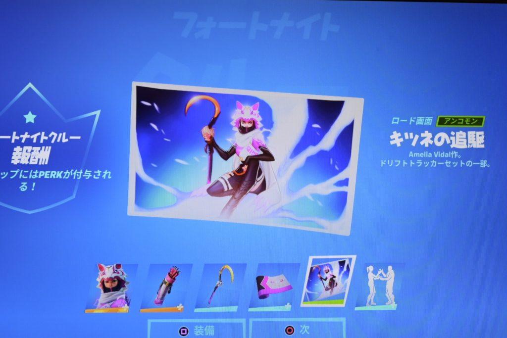 2月の限定ロード画面『キツネの追駆』.