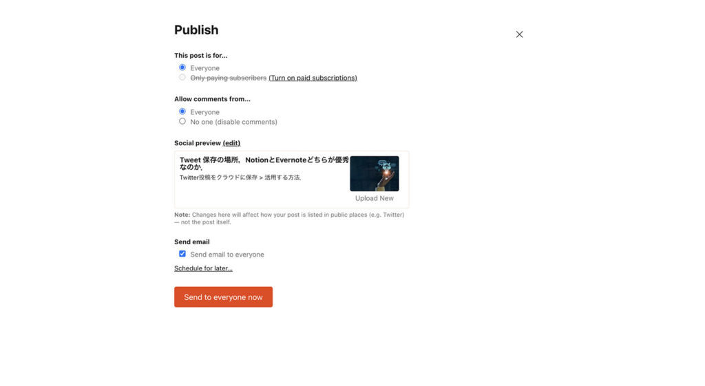 「Send to everyone now」をクリックすると,登録者にニュースレターが配信される.