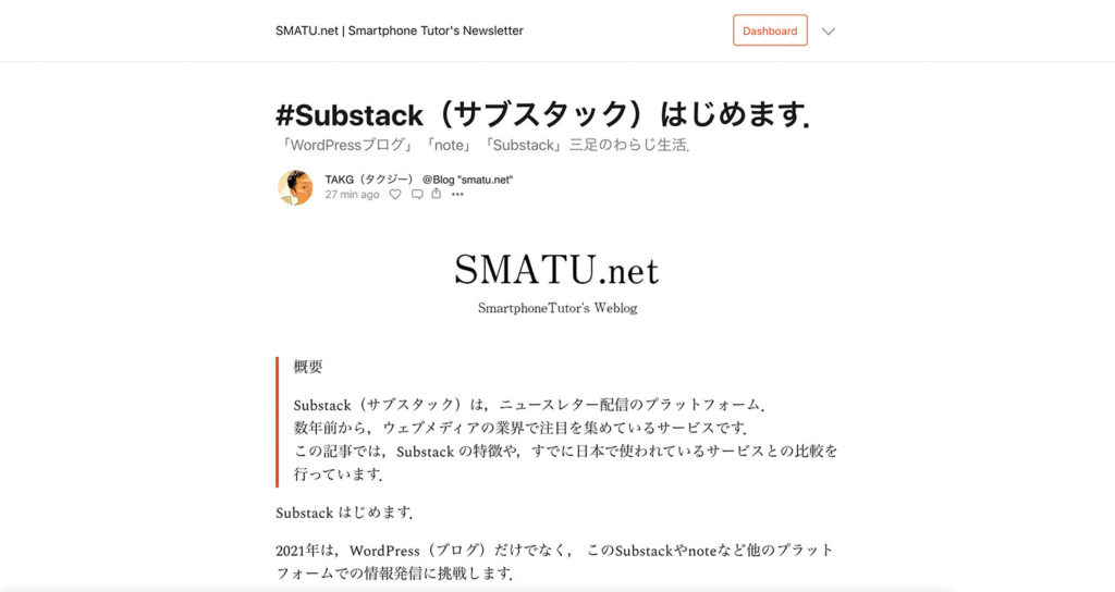 Substack 初投稿の様子.