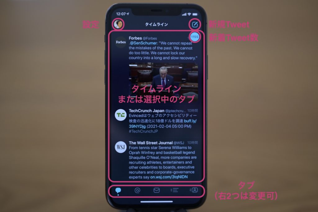 Tweetbot 6 の画面構成.