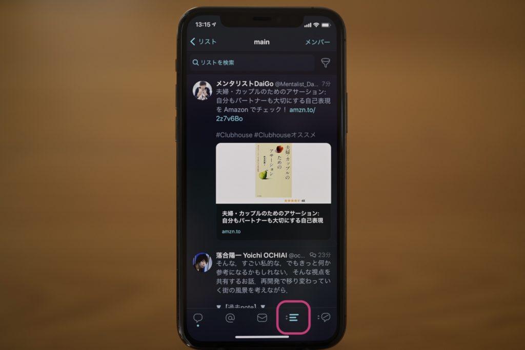 リストをタイムラインとして使うことも可能. (個人的には)リストは,Twitte rユーザー全員が絶対使うべきだと考えている.
