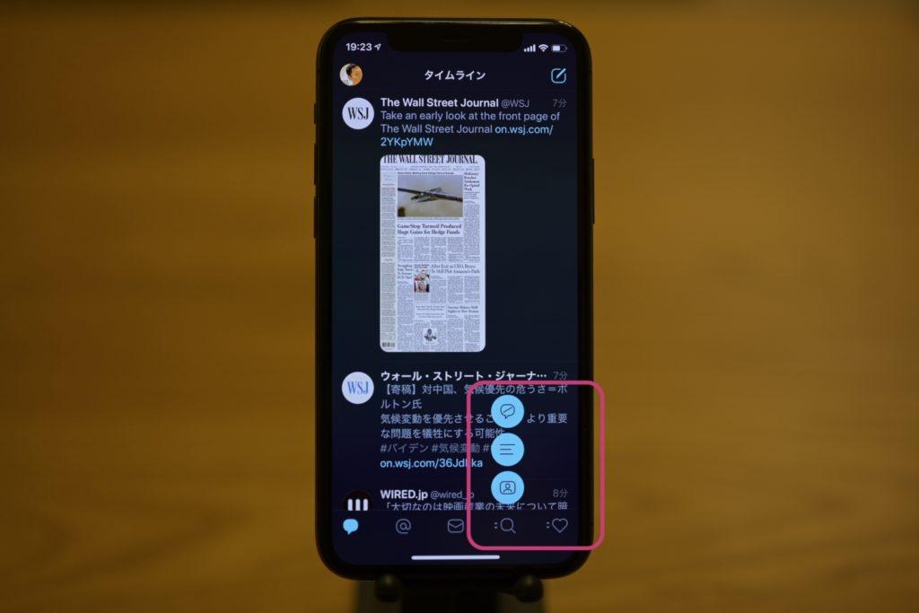 右の2つのタブは,アイコンを長押しすると別の機能を割り当てることができる.