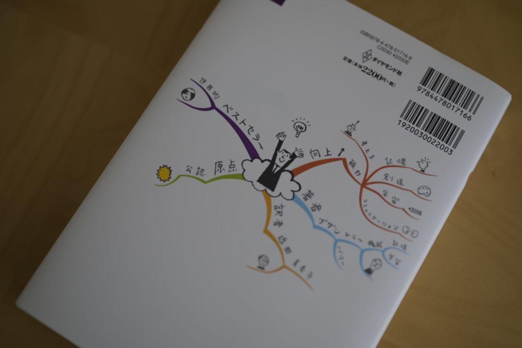 マインドマップの基礎と応用どちらも学べる書籍.