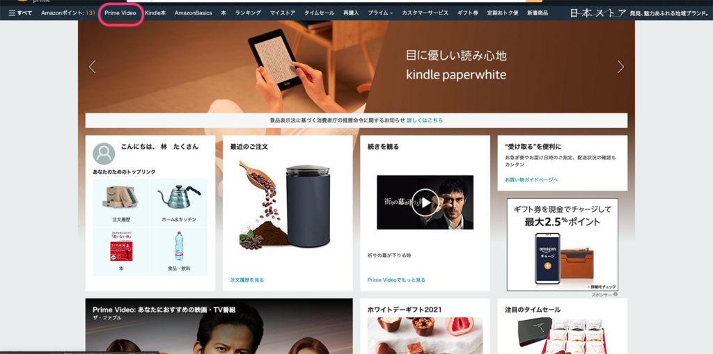 Amazonにアクセスすると,画面左上に「プライムビデオ」のタブがある. タブの場所からも,Amazonがサービスに力を入れていることが分かる.