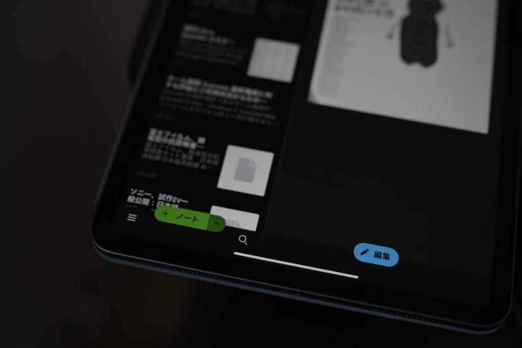 Evernoteアプリを起動して,ノート右にある「△」をタップ.