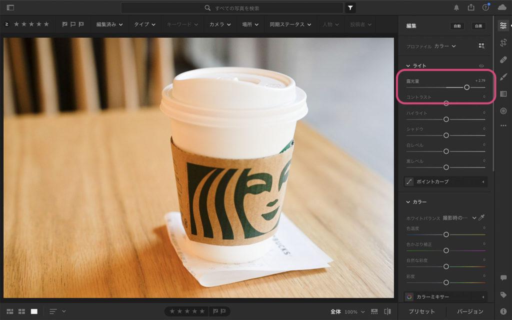 デスクトップのLightroom CC では,編集パネルのスライダーで補正を行う.