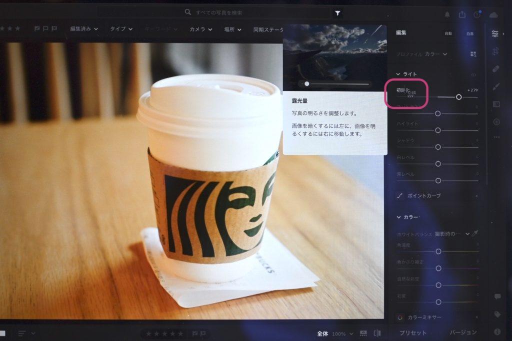 スライダー左にある項目名にマウスを乗せると「初期化」と表示. そのままクリックすれば,値が初期化される.