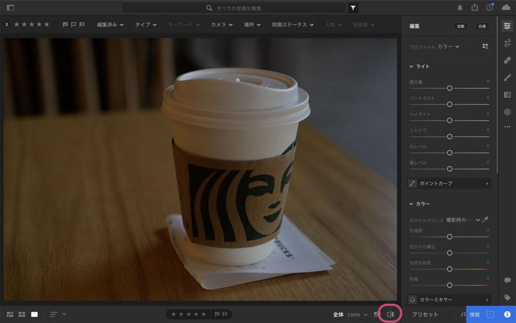 デスクトップのLightroom CC では,この部分をクリックして元画像を表示する.