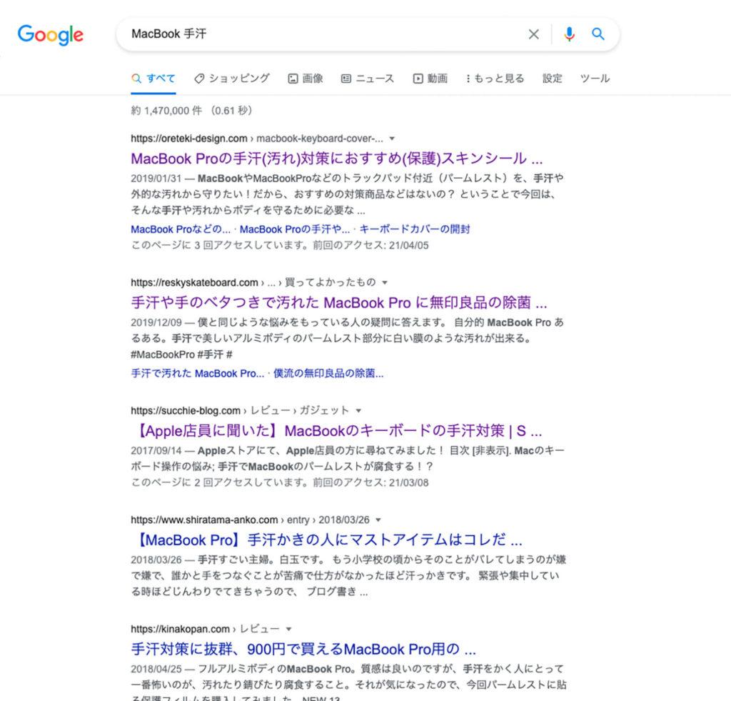 「MacBook 手汗」で検索すると沢山の記事がヒットする.