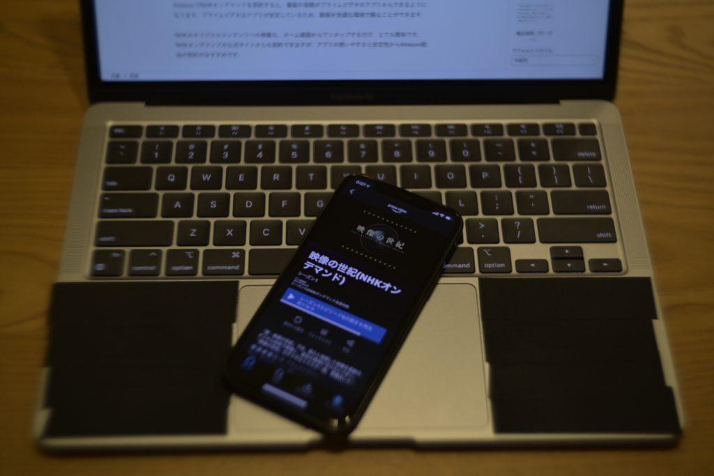 プライムビデオアプリからだと,快適にNHKオンデマンドを利用できる. 最近,毎日観ている.