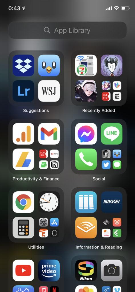 ホーム画面の最後に表示される『Appライブラリ』,非表示にしたアプリもここから検索できる.
