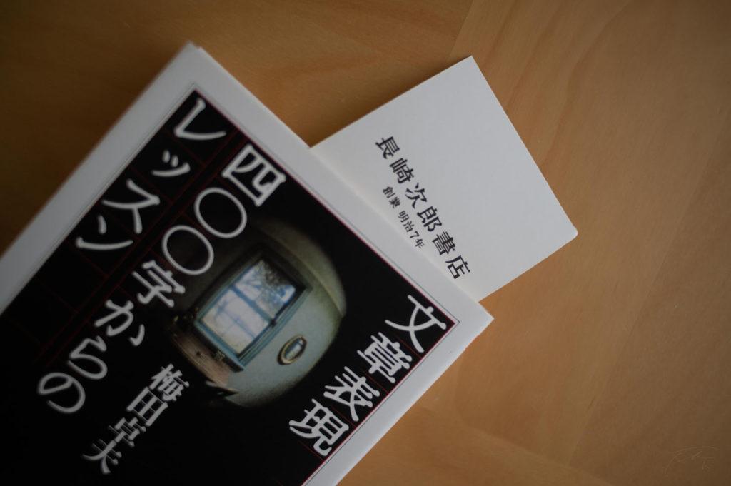 梅田卓夫さん著書『文章表現 四〇〇字からのレッスン』