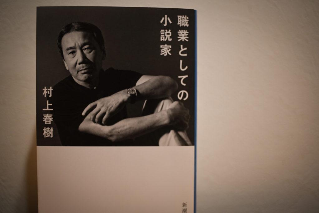 haruki-murakami-shokugyo-toshiteno-shosetuka-book-recommend-1