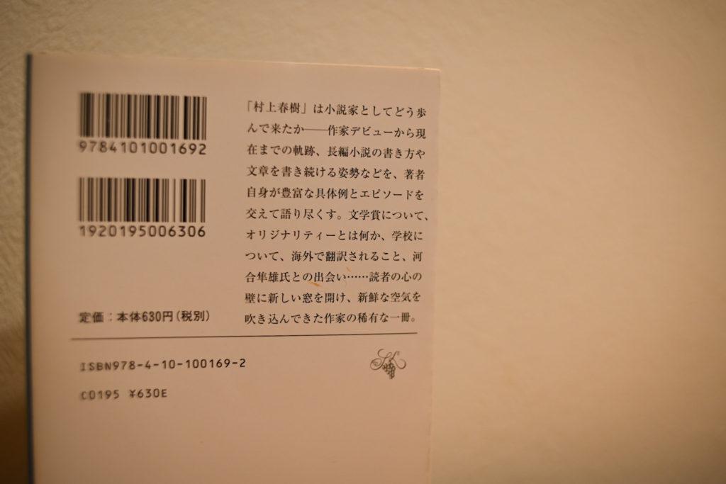 村上春樹さん著『職業としての小説家』に,オリジナリティの重要性を学ぶ.