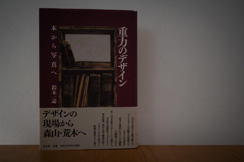鈴木一誌の著書『重力のデザイン』