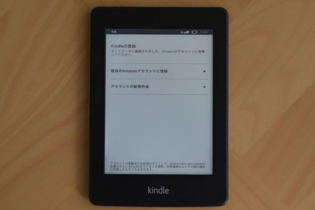 Wi-Fi設定後は,Amazonアカウント入力画面に遷移.