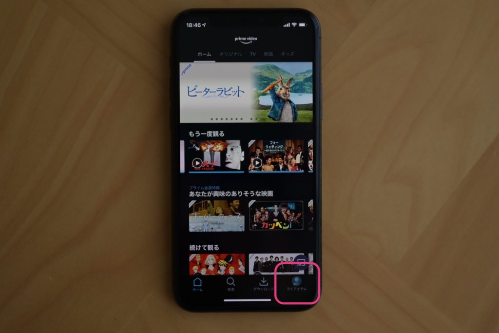 プライムビデオをアプリを起動して,マイアイテムをタップ.