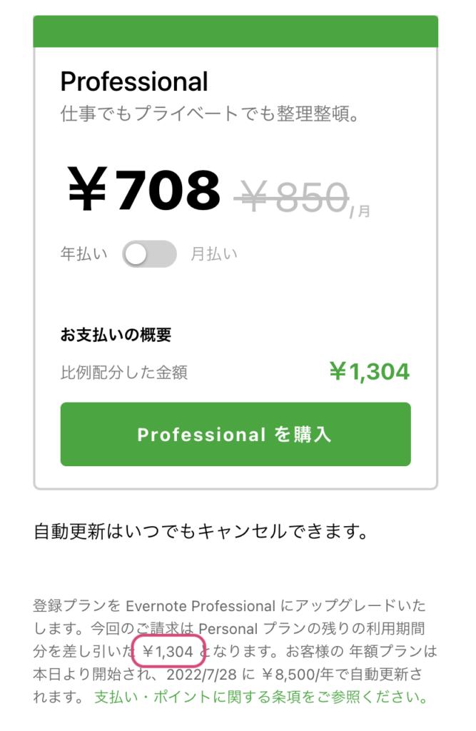 アップグレードで請求されたのは,1304円だけ. 自動更新の日付は,アカウント情報に記載されている日と異なるため,おそらく誤り.