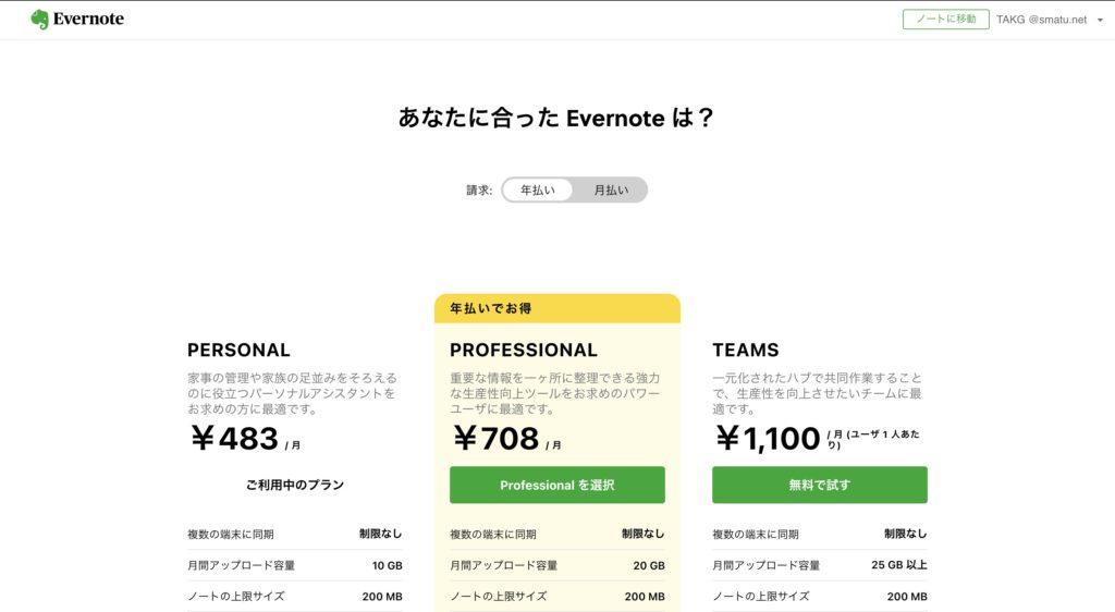 Evernoteの新料金プラン: Evernote公式サイトより引用. 競合と比較しても,妥当な料金設定だと感じている.