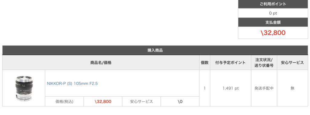 マップカメラサイトの購入画面,32,800円(税込)で入手できた.