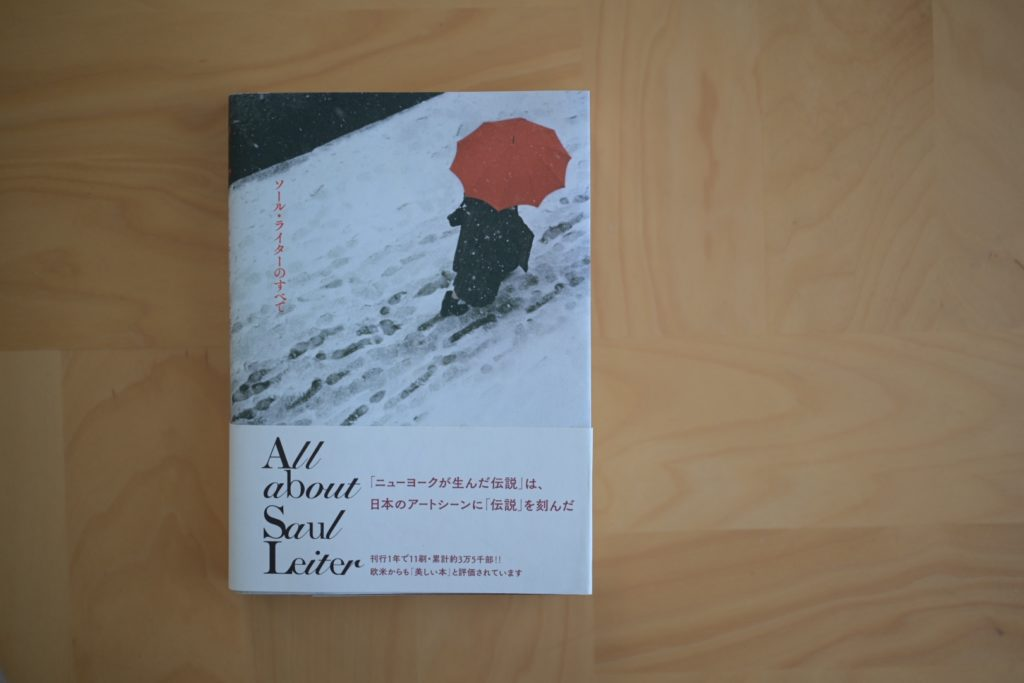 『ソール・ライターのすべて/All about Saul Leiter』 「傘や水滴のついた窓」「フレーミングを巧みに使った画」素敵な写真が多数収録されている.