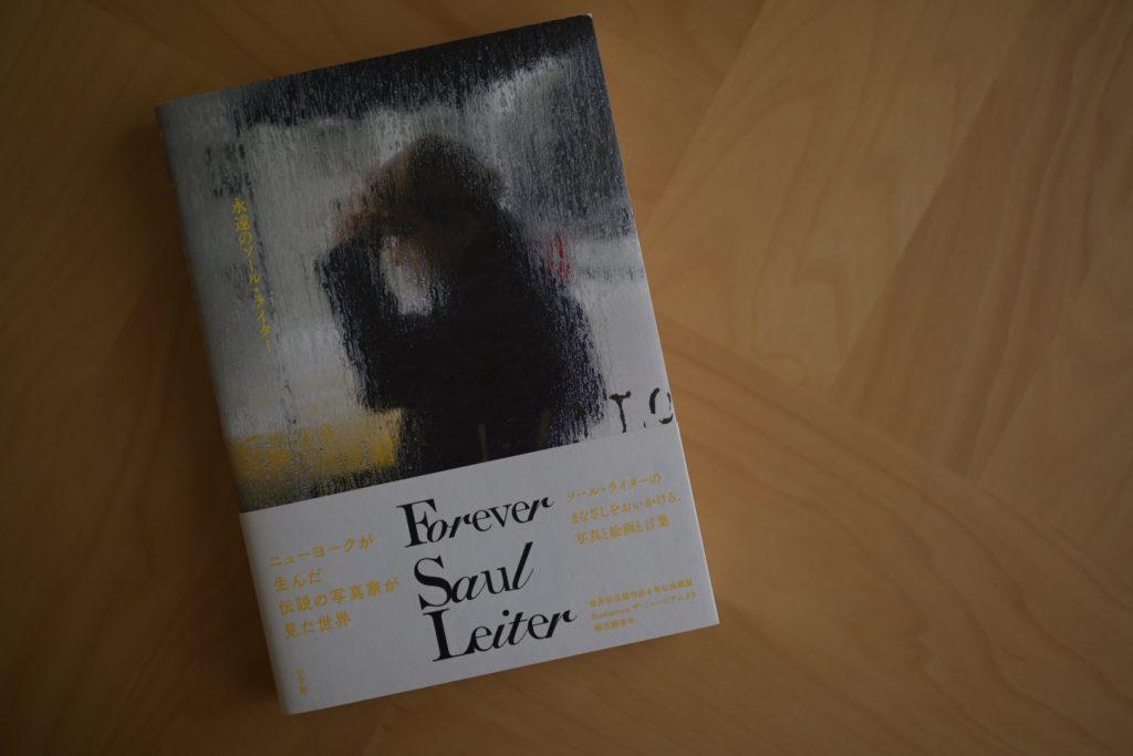 『永遠のソール・ライター/Forever Saul Leiter』 同じような雰囲気の写真集だが,出版社も発売時期も異なる.