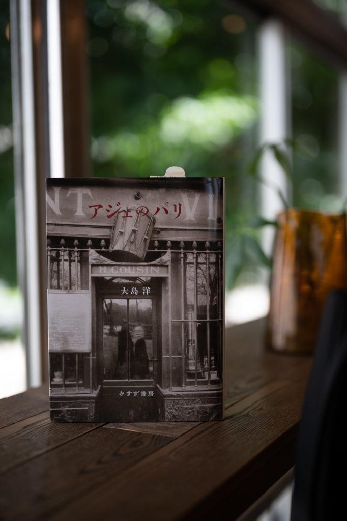 アジェのパリ【新装版】大島洋著(みすず書房)