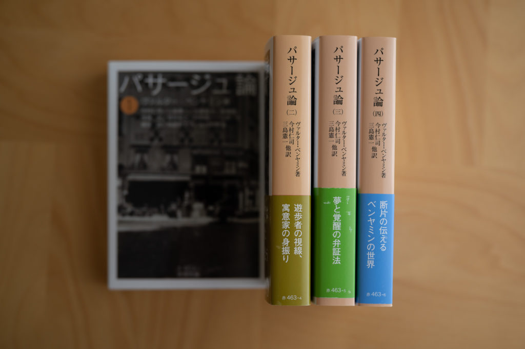 アジェのパリ【新装版】にもパサージュ論についての記述がある. 『パサージュ論』を読みたくなる.