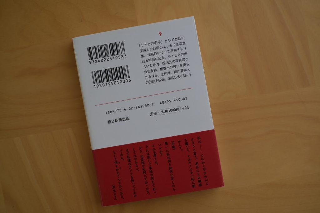 「ライカの名手」として知られている写真家 木村伊兵衛の写真集+エッセイ. 文庫なので携帯に便利で,さっと手に取れる.