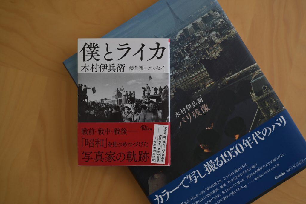 木村伊兵衛に興味がでたら,写真集も買ってみるとよいと思う. まだ定価で買うことができる.