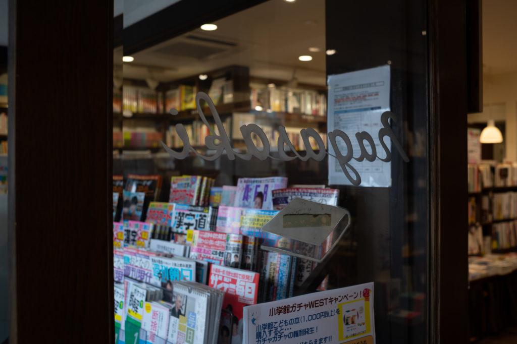 別件で図書カードを購入したついでに,『僕とライカ』を購入.