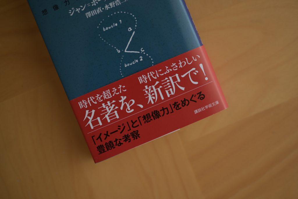 同じく帯にも「新訳」と書かれている.『想像力の問題』の新訳と書いておくと,より親切だと感じた.