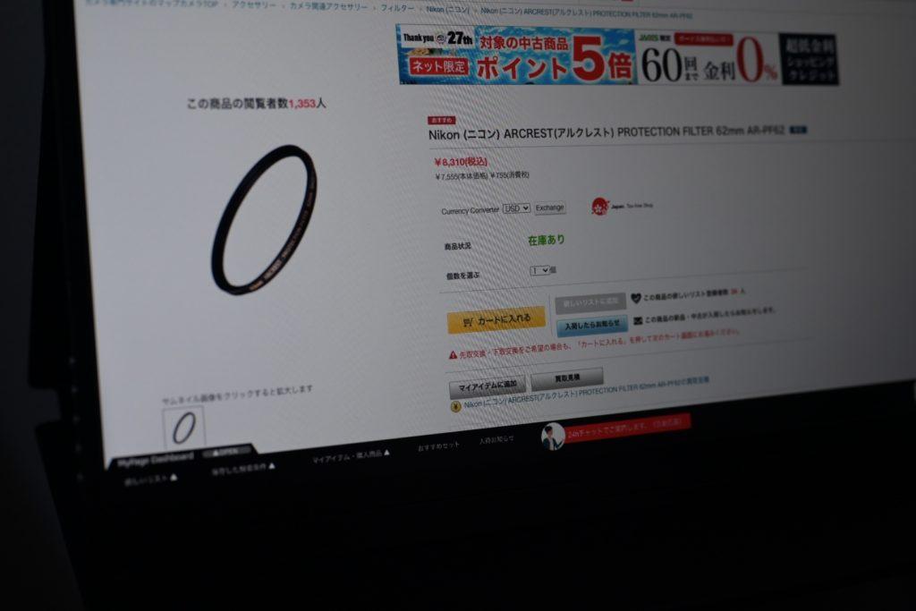 マップカメラ価格は,8,310円(税込).良心的.