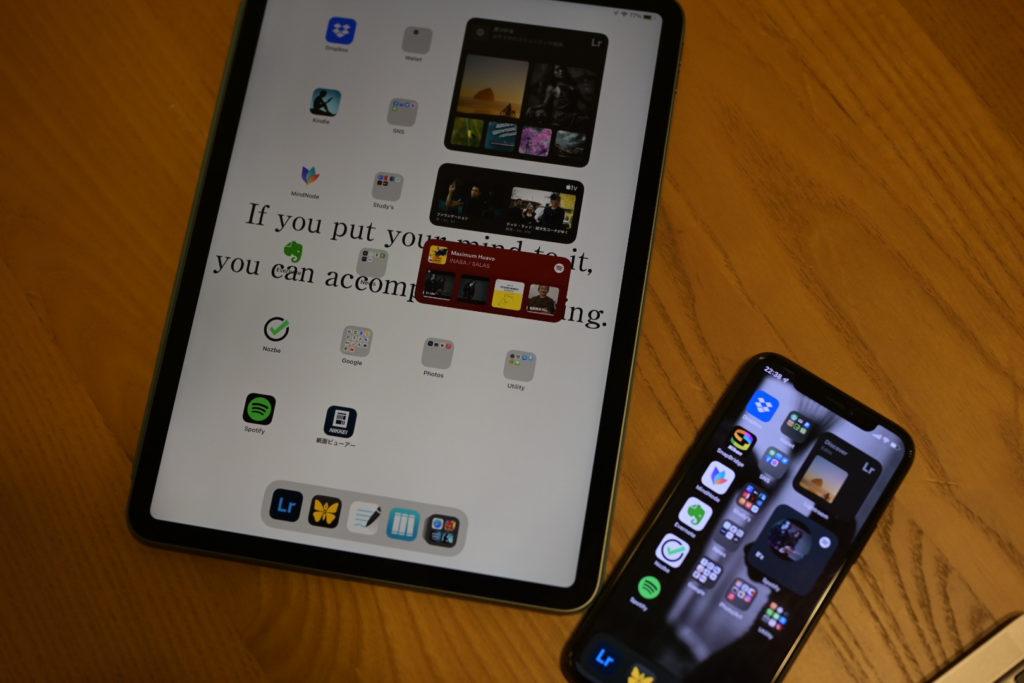 iPadの画面をiPhoneと揃えておくと,様々なメリットがある.